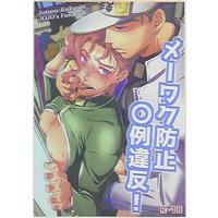 [Boys Love (Yaoi) : R18] Doujinshi - Anthology - Jojo Part 3: Stardust Crusaders / Jyoutarou x Kakyouin (メーワク防止?例違反! *承太郎×花京院アンソロジー ※イタミ)