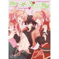 [Boys Love (Yaoi) : R18] Doujinshi - The Rising of the Shield Hero / Kitamura Motoyasu x Iwatani Naofumi (尚文を××して3Pしないと出られない部屋) / Fプラス