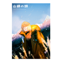 Doujinshi - Illustration book - 山師の類 / FLUX