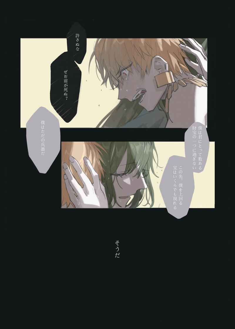 Doujinshi - Illustration book - Fate/EXTRA / Gilgamesh x Enkidu (NEVER FORGET) / Mark's