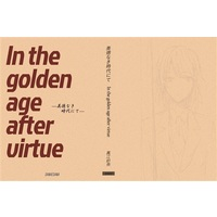 Doujinshi - Novel - 美徳なき時代にて—— In the golden age after virtue —— / arisect