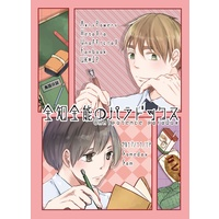 Doujinshi - Hetalia / United Kingdom x Japan (全知全能のパラドックス) / tagonno
