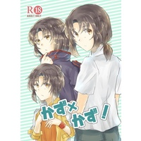 [Boys Love (Yaoi) : R18] Doujinshi - Manga&Novel - Anthology - Fafner in the Azure / Makabe Kazuki (かず×かず!) / 白砂青松