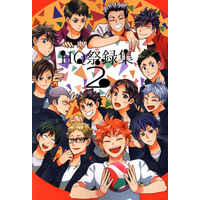 Doujinshi - Haikyuu!! / All Characters (「HQ祭録集 2」*再録) / CARBON-14