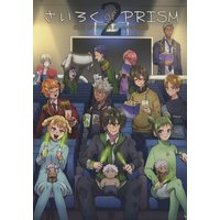Doujinshi - King of Prism by Pretty Rhythm / All Characters (さいろく of PRISM *再録) / A