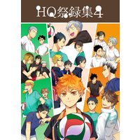 Doujinshi - Omnibus - Haikyuu!! / All Characters (HQ祭録集4) / CARBON-14