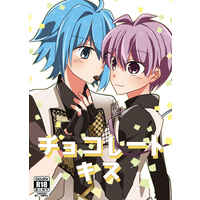 [Boys Love (Yaoi) : R18] Doujinshi - Novel - IDOLiSH7 / Yotsuba Tamaki x Ousaka Sougo (チョコレートキス) / 海日和