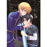 [Boys Love (Yaoi) : R18] Doujinshi - Novel - Sword Art Online / Kirito & Eugeo & Alice Schuberg (Beyond the World) / 黒名取推進委員会