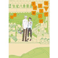Boys Love (Yaoi) Comics - Young Corn no Oujisama (ヤングコーンの王子様 (POE BACKS)) / Nari