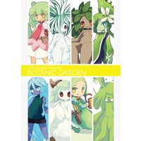 Doujinshi - Illustration book - BOTANIC GARDEN / ベジタブルグ家