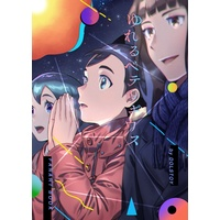 Doujinshi - Illustration book - Inazuma Eleven : Balance of Ares / All Characters (Inazuma Eleven) (ゆれるベテルギウス) / dolstoy