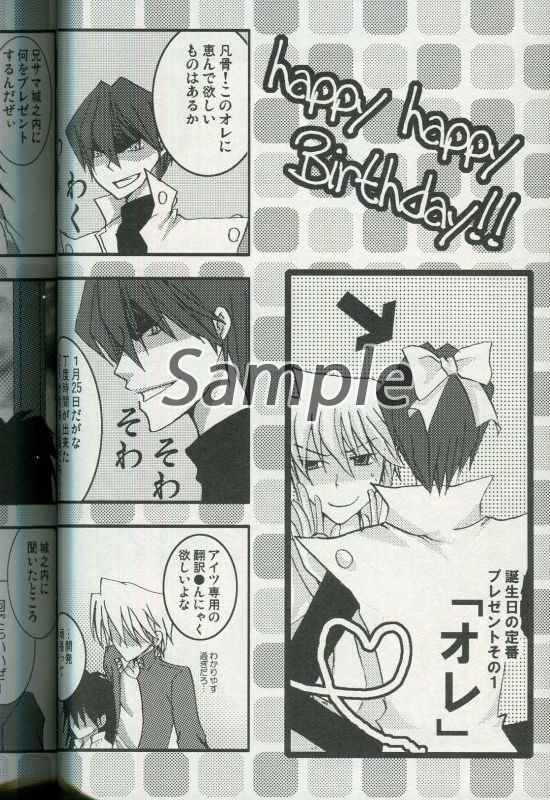 Doujinshi - Manga&Novel - Anthology - Yu-Gi-Oh! / Kaiba x Jonouchi (Keep around Joker) / THE T.G.S