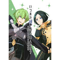 Doujinshi - Fire Emblem: Three Houses / Byleth x Linhardt (いつまで待てはいいんです?) / 煉獄エクステンド