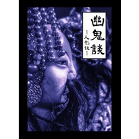 Doujinshi - Dynasty Warriors / Xiahou Yuan (幽鬼談 -人形談-) / 迷鏡楼