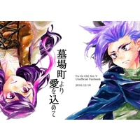 Doujinshi - Novel - Anthology - Yu-Gi-Oh! ARC-V / Yuto & Kurosaki Ruri (墓場町より愛を込めて) / ペンギンの本棚