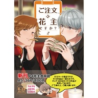 [Boys Love (Yaoi) : R18] Doujinshi - Manga&Novel - Anthology - Persona4 (ご注文は花主ですか?2) / glasojn mensoganto