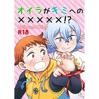 [Boys Love (Yaoi) : R18] Doujinshi - The Seven Deadly Sins / Helbram & King (オイラがキミへの×××××!?) / LST