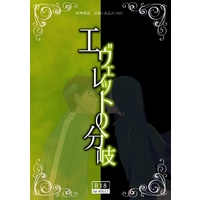 [Boys Love (Yaoi) : R18] Doujinshi - Manga&Novel - Anthology - Houshin Engi / Taiitsu Shinjin & Seikyo Dotoku Shinkun (エヴェレットの分岐) / Three AT mark ONLINE