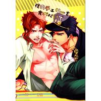 [Boys Love (Yaoi) : R18] Doujinshi - Anthology - Jojo Part 3: Stardust Crusaders / Jyoutarou x Kakyouin (僕のチェリーを食べないで *承太郎×花京院アンソロジー)
