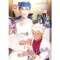 Doujinshi - Novel - Fate Series / Lancer (Fate/stay night) x Archer (Fate/stay night) (きっと星よりもなおありふれた) / Cat+15