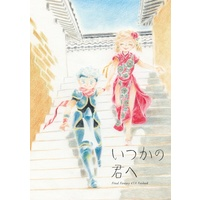 Doujinshi - Final Fantasy IV / Ceodore (いつかの君へ) / a310