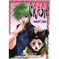 Doujinshi - Hunter x Hunter / Gon & Killua (チェリーCRASH!) / E-PLUS