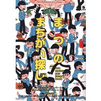 Doujinshi - Illustration book - Anthology - Osomatsu-san / All Characters (まつのまちがい探し *イラスト本)