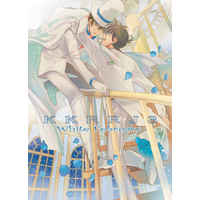 [Boys Love (Yaoi) : R18] Doujinshi - Manga&Novel - Anthology - Meitantei Conan / Kudou Shinichi x Kuroba Kaito (KKRRJ3 White February) / 路地裏