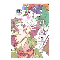 [Boys Love (Yaoi) : R18] Doujinshi - Dynasty Warriors / Guan Ping (君と共に) / wskn