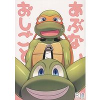 [Boys Love (Yaoi) : R18] Doujinshi - Mutant Ninja Turtles / Donatello (あぶないおしごと) / 450log