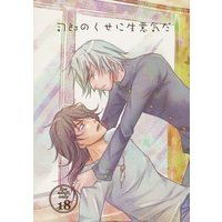 [Boys Love (Yaoi) : R18] Doujinshi - Manga&Novel - Zettai Karen Children (司郎のくせに生意気だ) / GIZ