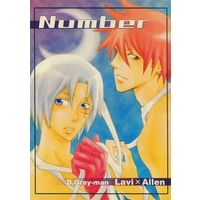 [Boys Love (Yaoi) : R18] Doujinshi - D.Gray-man / Lavi x Allen Walker (Number) / A deadbody A