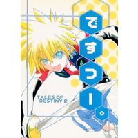 Doujinshi - Tales of Destiny / All Characters (Tales Series) (ですつー。) / Sangyou Haikibutsu