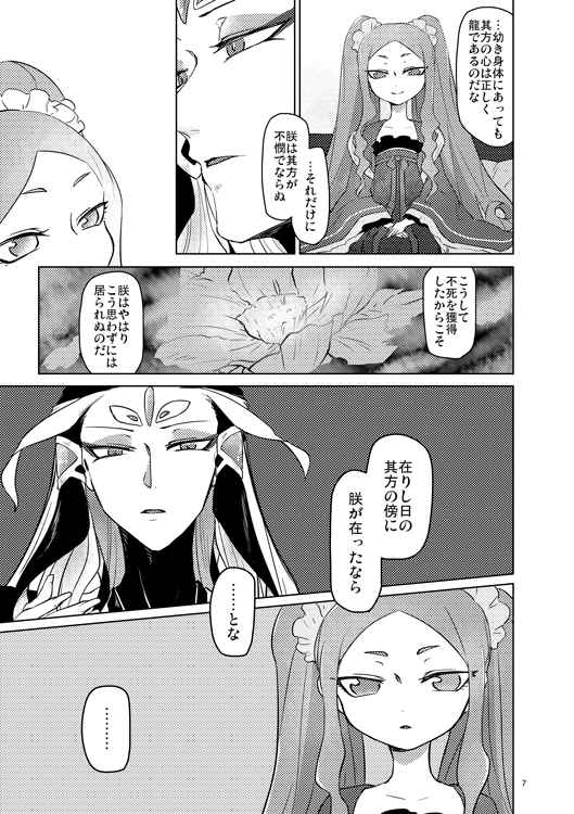 Doujinshi - Fate/Grand Order / Jing Ke & Qin Shi Huang & Li Shuwen & Assassin of the Nightless City (たのしい人のすごしかた2) / WhiP!