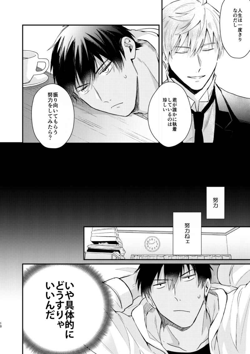 Doujinshi - Fate/Grand Order / Arash x Ozymandias (自惚れLA.PA.パレード) / WIRED 007
