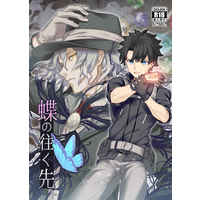 [Boys Love (Yaoi) : R18] Doujinshi - Novel - Fate/Grand Order / Edmond Dantes x Gudao (蝶の往く先) / D.O.M.