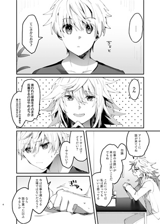 [Boys Love (Yaoi) : R18] Doujinshi - Novel - Fate/Grand Order / Merlin (Fate Series) (カメラはやめてください) / おかず