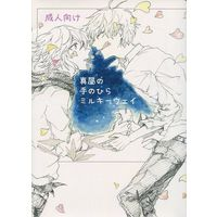 [Boys Love (Yaoi) : R18] Doujinshi - Novel - IDOLiSH7 / Ousaka Sougo x Yotsuba Tamaki (真昼の手のひらミルキーウェイ) / もにゅぽむ!