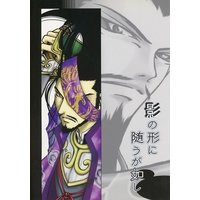 Doujinshi - Dynasty Warriors / Xiahou Dun & Cao Cao (影の形に随うが如し) / 影おくり