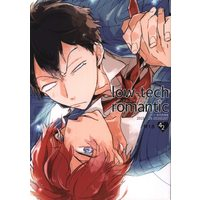 [Boys Love (Yaoi) : R18] Doujinshi - Yowamushi Pedal / Shinkai x Arakita (low-TECH romantic *再録) / さびいり