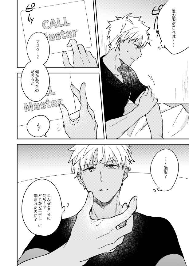Doujinshi - Fate/Grand Order / Lancer (Fate/stay night) x Archer (Fate/stay night) (誰か嘘だと言ってくれ) / KICCA