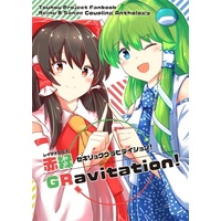 Doujinshi - Anthology - Touhou Project / Reimu x Sanae (レイサナ合同誌 赤緑グラビテイション!) / Charcoal Tail
