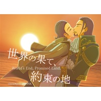 Doujinshi - Novel - Dragon Quest XI / Hendrik x Sylvando (世界の果て、約束の地) / perfectPINK