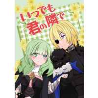 Doujinshi - Anthology - Fire Emblem: Three Houses / Dimitri x Byleth (Female) (いつでも君の隣で) / ぬくぬくおふとん