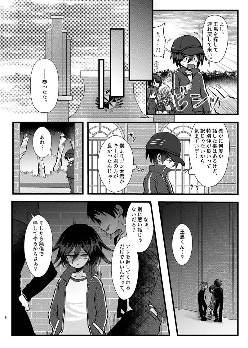 Doujinshi - Danganronpa V3 / Saihara Shuichi x Oma Kokichi (locked up in a warehouse.) / ゴーイングトゥマイウェイ