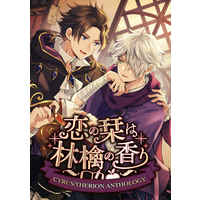Doujinshi - Novel - Anthology - OCTOPATH TRAVELER / Cyrus x Therion (恋の栞は林檎の香り) / 魔の巣