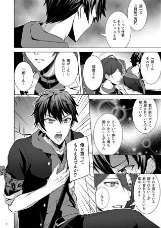 [Boys Love (Yaoi) : R18] Doujinshi - Hypnosismic / Ichiro x Jakurai (I respect you) / 深夜のコンビニスキー
