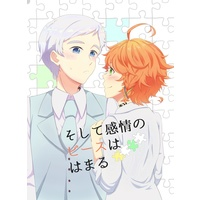 Doujinshi - The Promised Neverland / Emma (そして感情のピースははまる) / tasogarerate