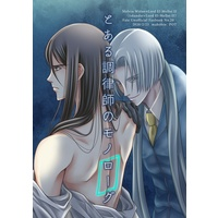 Doujinshi - The Case Files of Lord El-Melloi II / Lord El-Melloi II (とある調律師のモノローグ) / まほうびん