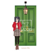 Doujinshi - Novel - Anthology - Fate/stay night / Rin & Lancer (【槍凛本+モーテルキー】Key to the Door) / HelioPAUSE